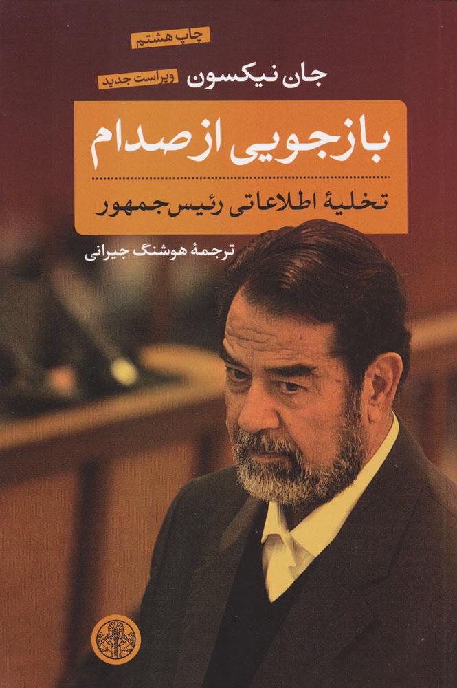 کتاب بازجویی از صدام