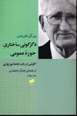 کتاب دگرگونی ساختاری حوزه عمومی