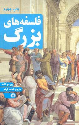 کتاب فلسفه های بزرگ