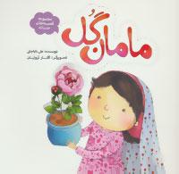 کتاب مامان گل