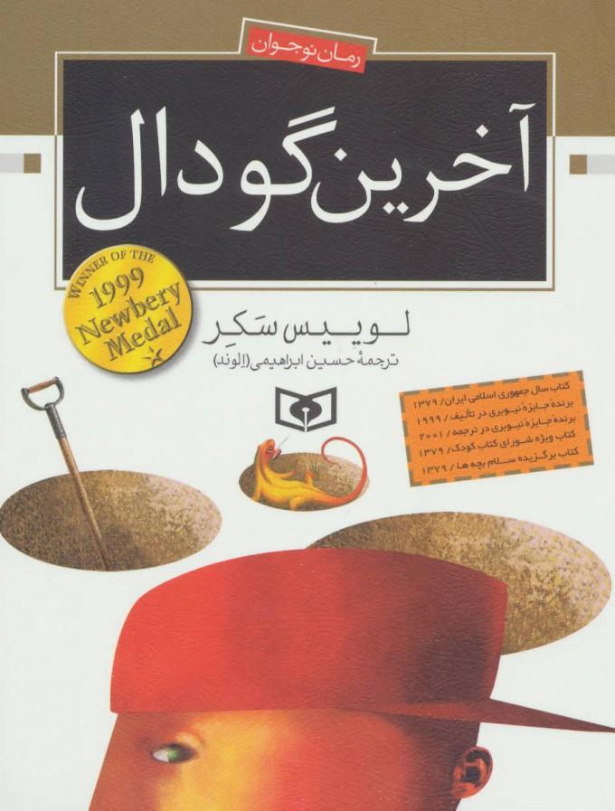 کتاب آخرین گودال
