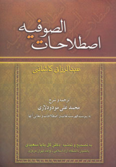 کتاب اصطلاحات الصوفیه