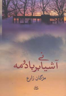 کتاب آشیانی بر باد و مه