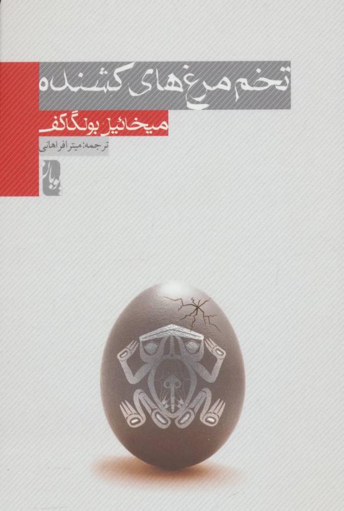 کتاب تخم مرغ های کشنده