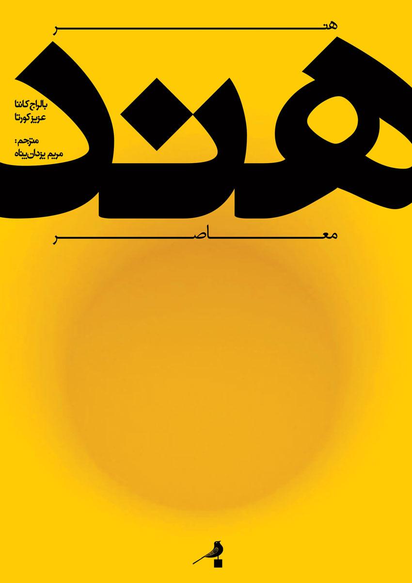 کتاب هنر معاصر هند