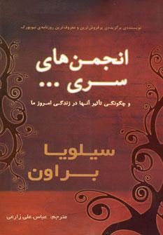 کتاب انجمن های سری…