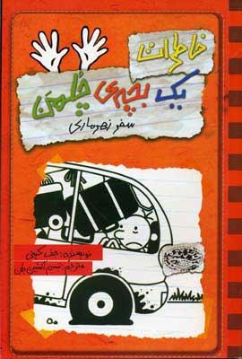 کتاب خاطرات یک بچه ی چلمن 10