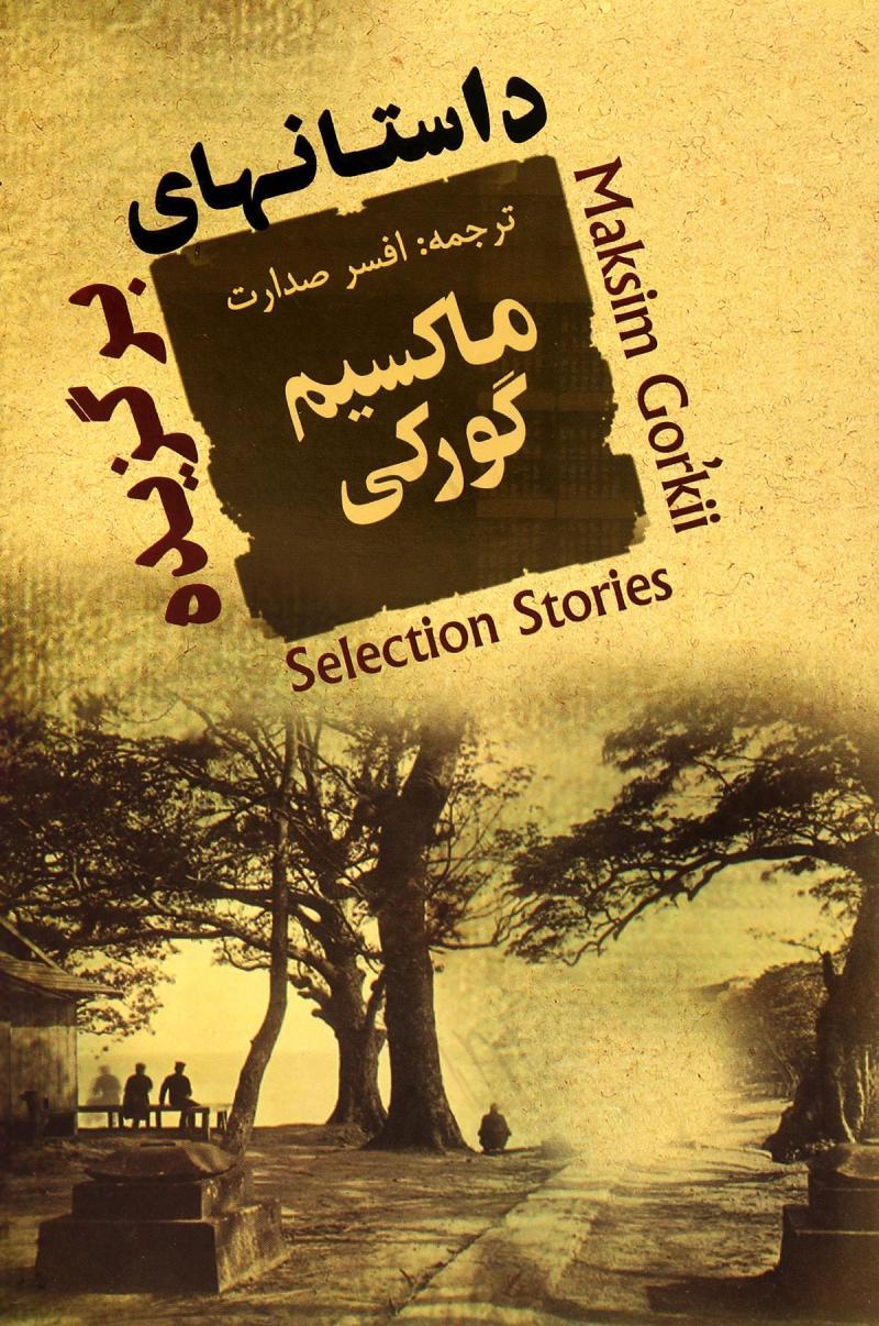 کتاب داستانهای برگزیده ماکسیم گورکی