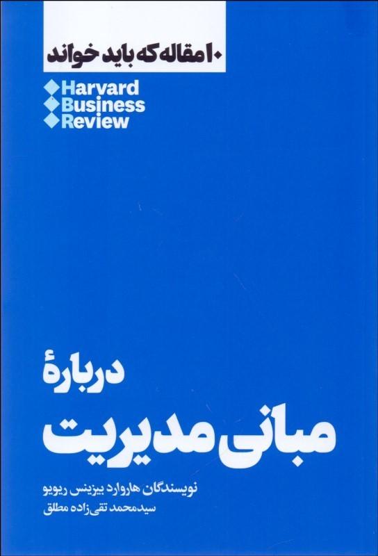 کتاب درباره مبانی مدیریت