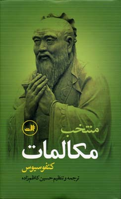 کتاب منتخب مکالمات کنفوسیوس