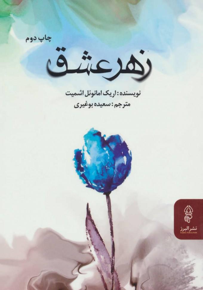 کتاب زهر عشق
