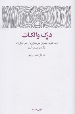 کتاب درک والکات