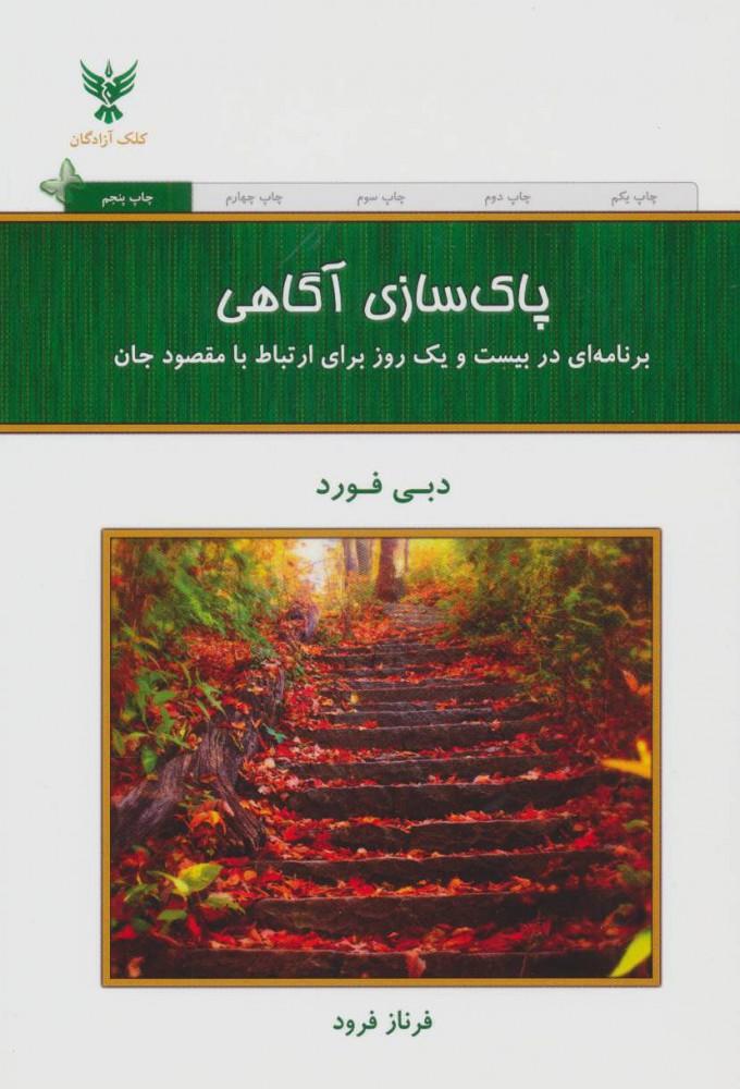 کتاب پاک سازی آگاهی
