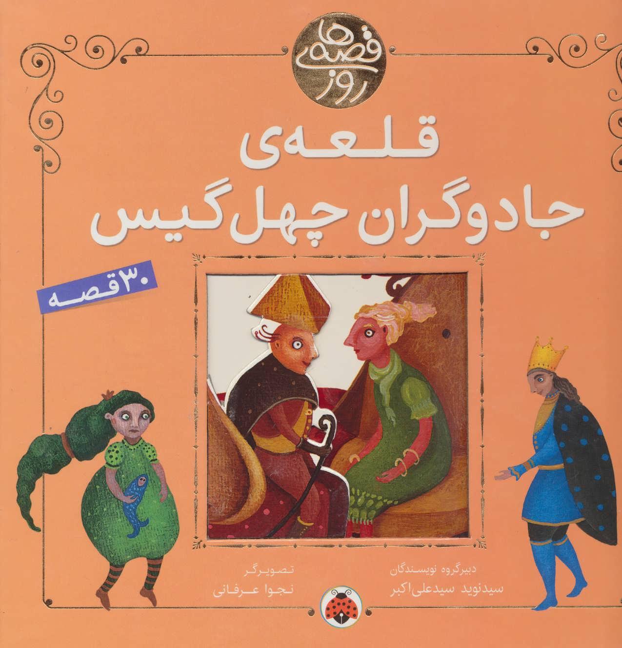 کتاب قلعه ی جادوگران چهل گیس