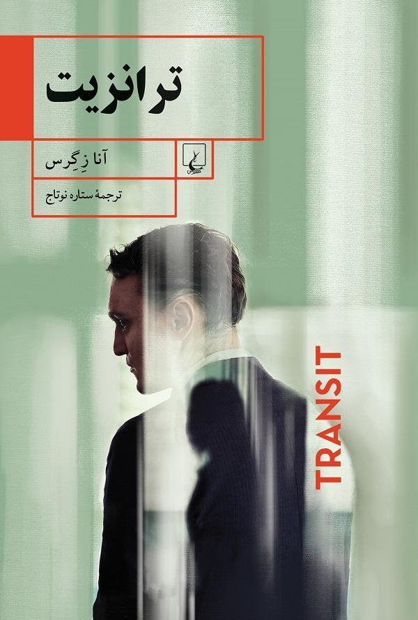 کتاب ترانزیت