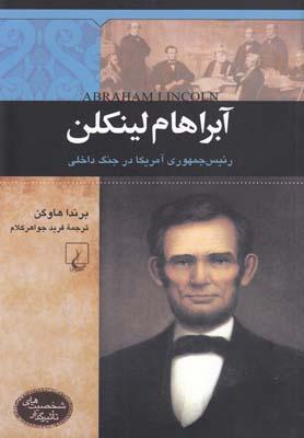 کتاب آبراهام لینکلن