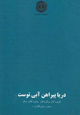 کتاب دریا پیراهن آبی توست