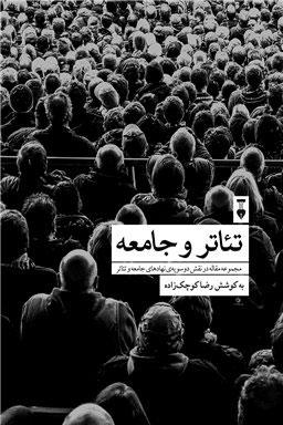 کتاب تئاتر و جامعه