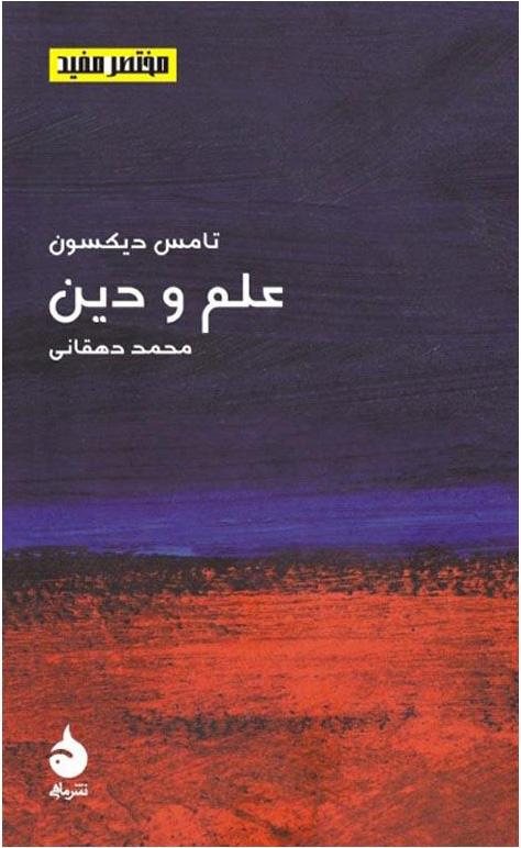 کتاب علم و دین