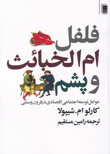 کتاب فلفل ام الخبائث و پشم