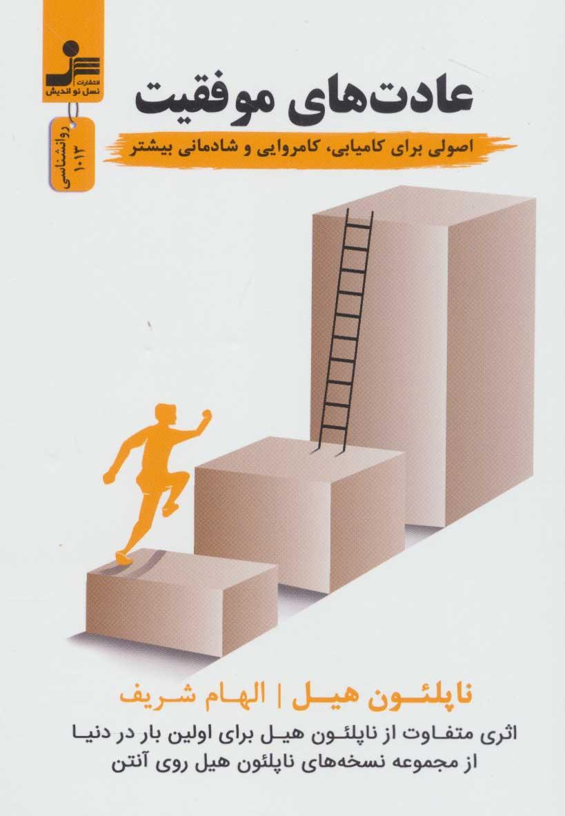 کتاب عادت های موفقیت