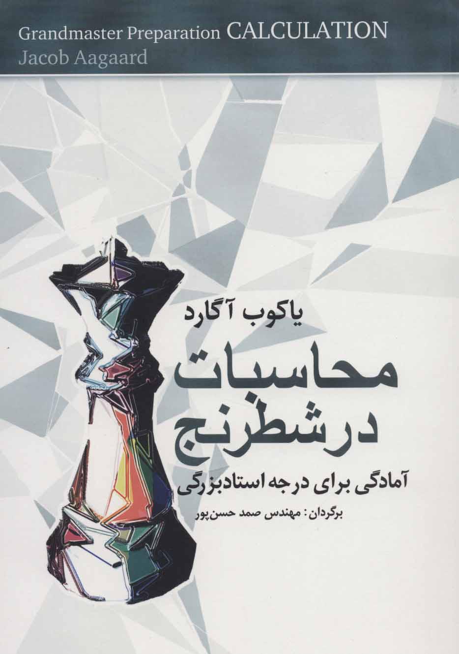 کتاب محاسبات در شطرنج