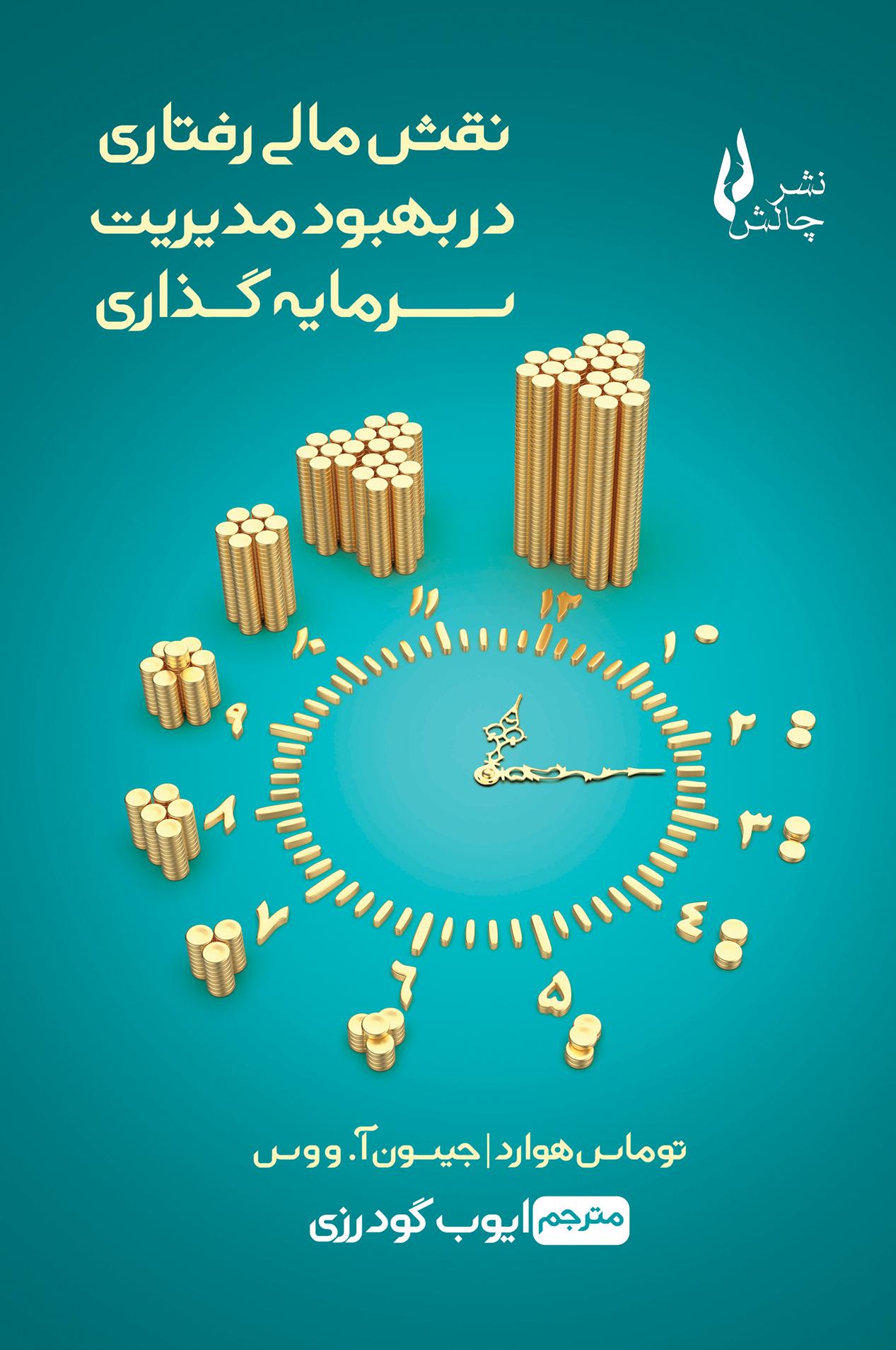 کتاب نقش مالی رفتاری در بهبود مدیریت سرمایه گذاری