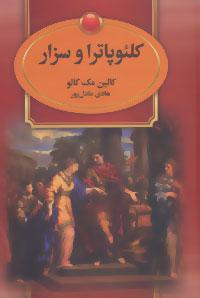 کتاب کلئوپاترا