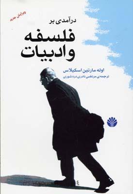 کتاب درآمدی بر فلسفه و ادبیات