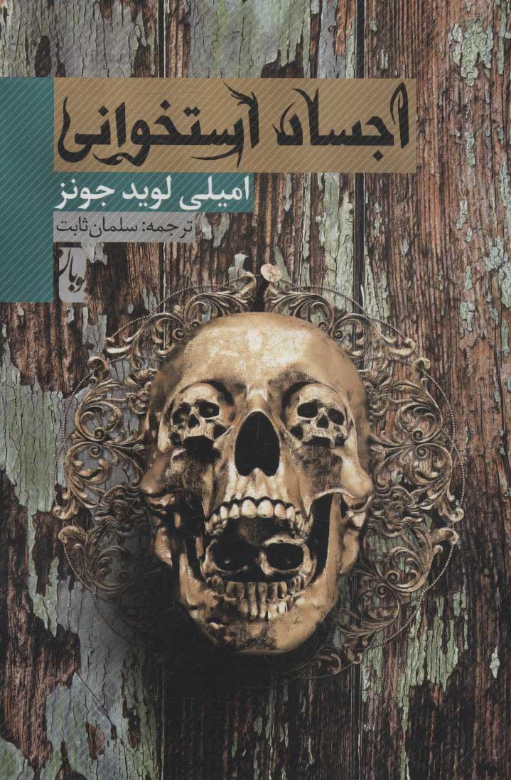 کتاب اجساد استخوانی