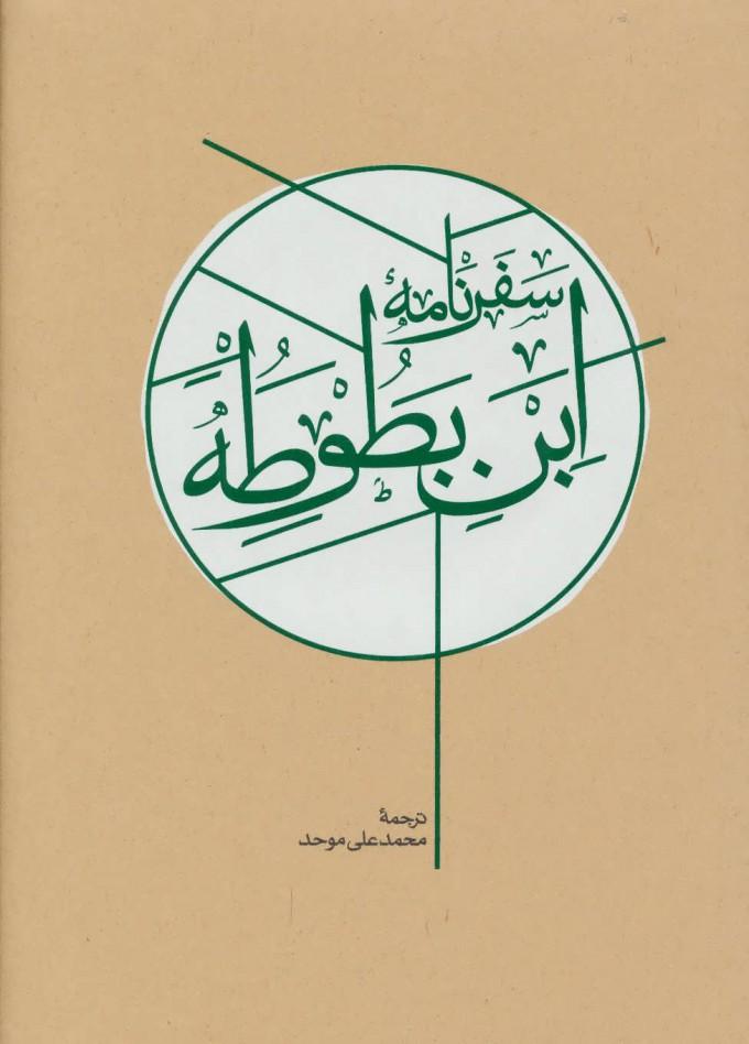 کتاب سفرنامه ابن بطوطه (2جلدی)