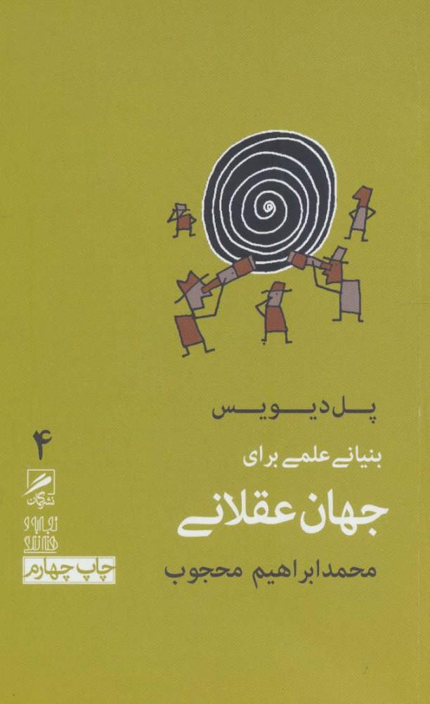 کتاب بنیانی علمی برای جهان عقلانی