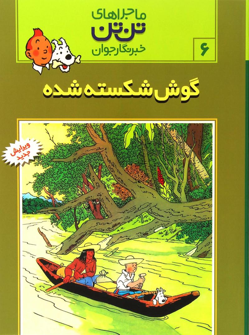 کتاب ماجراهای تن تن (6)