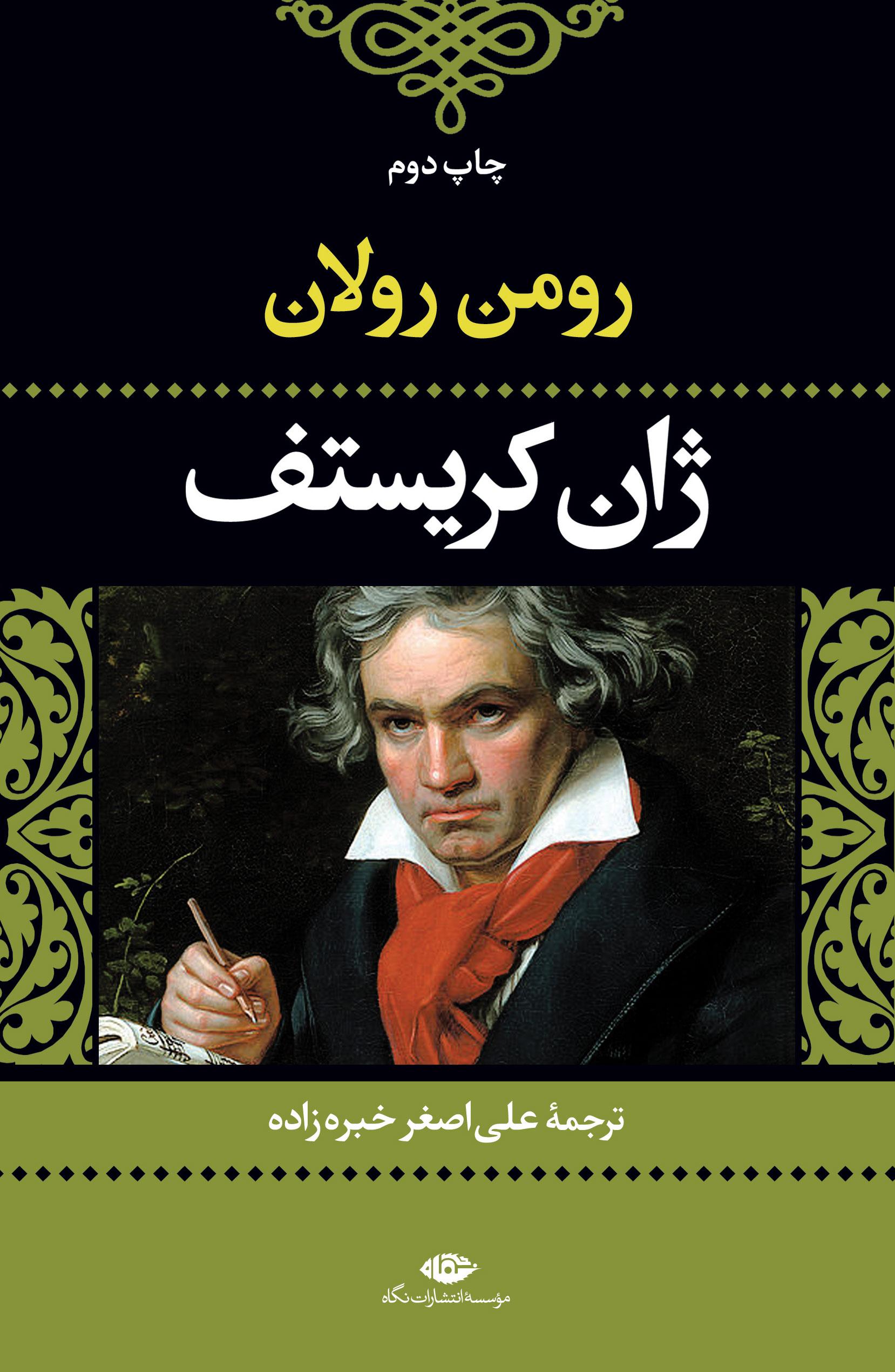 کتاب ژان کریستف (۲ جلدی)