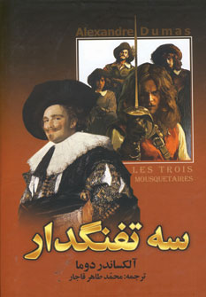 کتاب سه تفنگدار (دو جلدی)