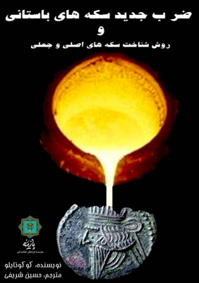 کتاب ضرب جدید سکه های باستانی