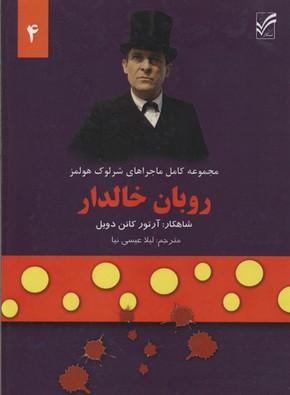 کتاب شرلوک هولمز(4)