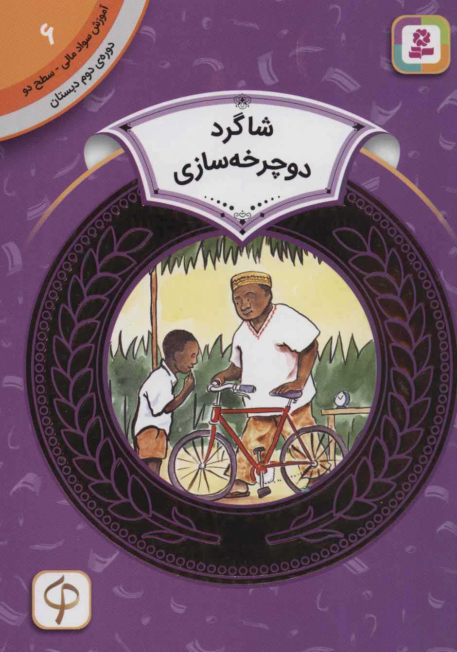 کتاب شاگرد دوچرخه سازی