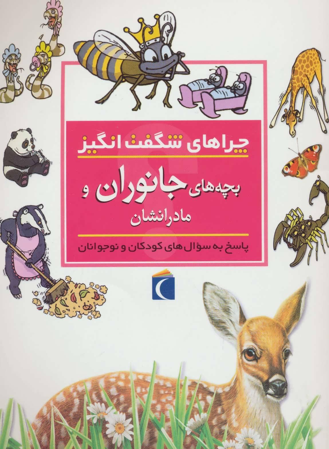 کتاب بچه های جانوران و مادرانشان