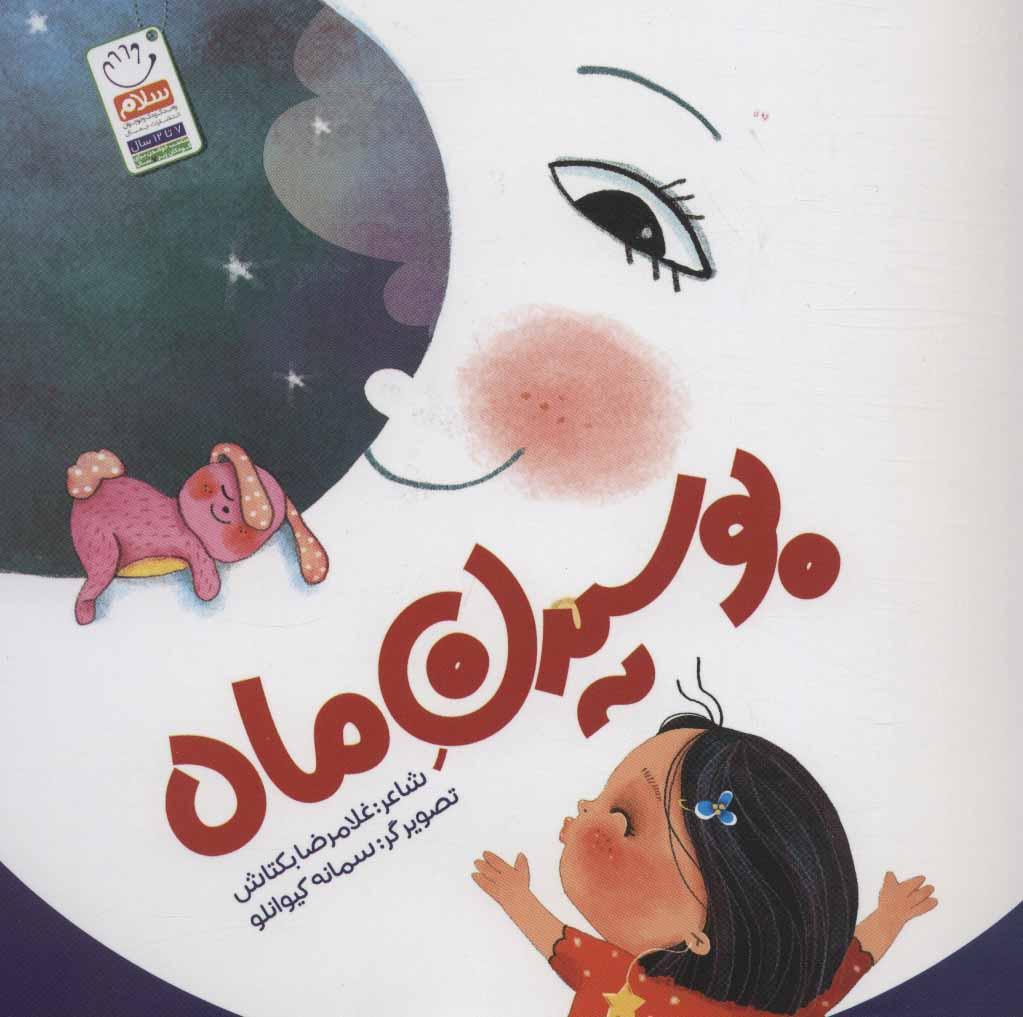 کتاب بوسیدن ماه