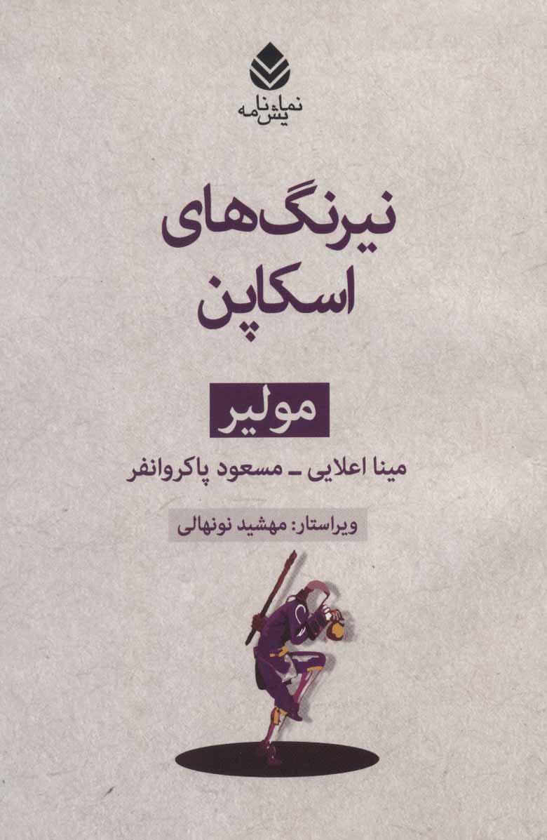 کتاب نیرنگ های اسکاپن