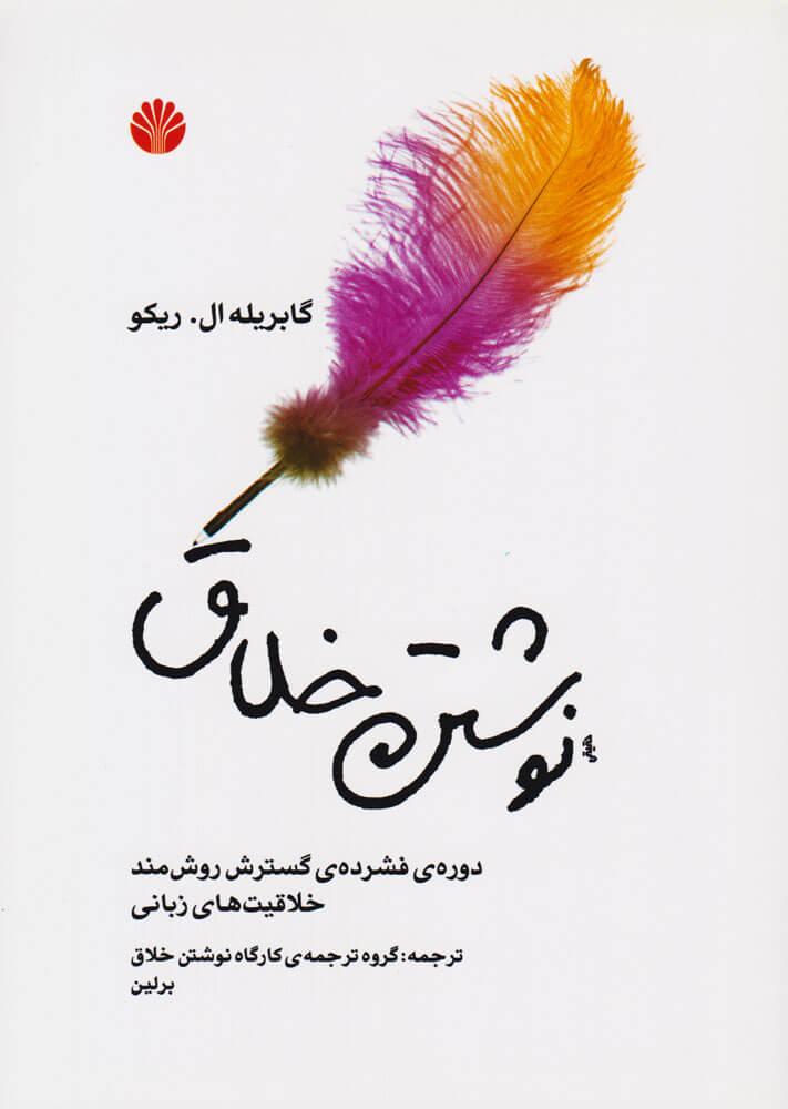 کتاب نوشتن خلاق