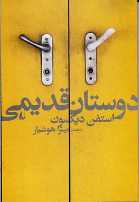 کتاب دوستان قدیمی