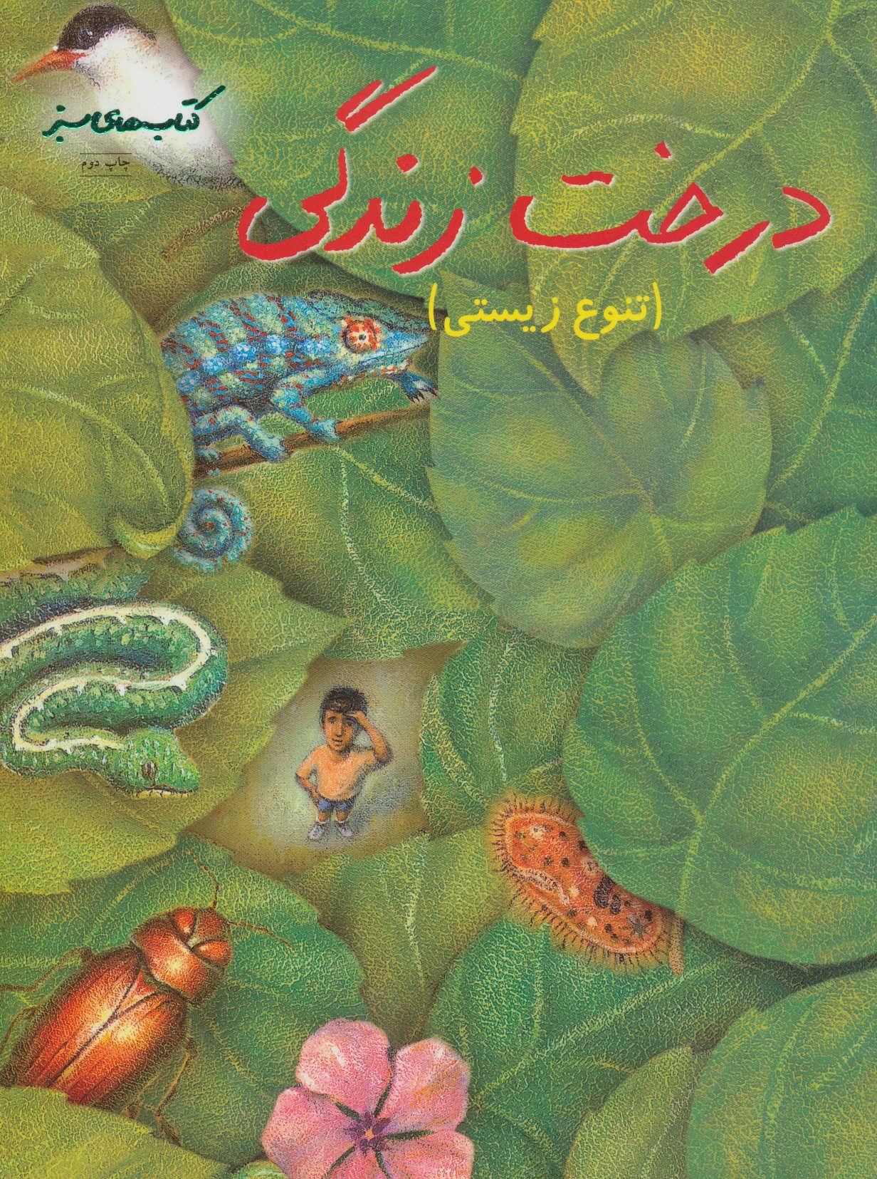 کتاب درخت زندگی
