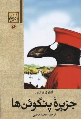 کتاب جزیره پنگوئن ها
