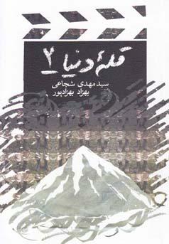 کتاب قله ی دنیا 2