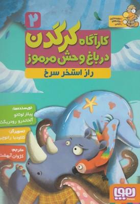 کتاب کارآگاه کرگدن در باغ وحش مرموز 2