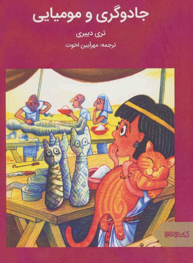 کتاب جادوگری و مومیایی