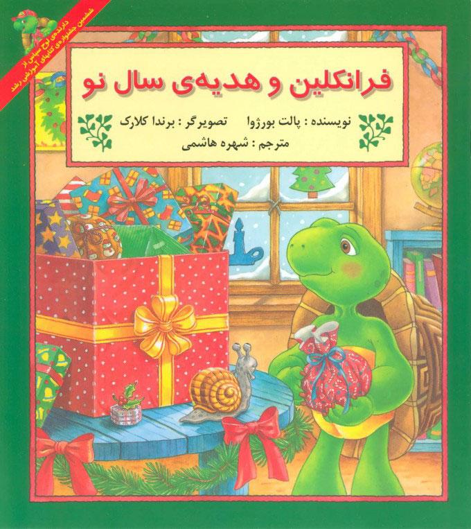 کتاب فرانکلین و هدیه سال نو