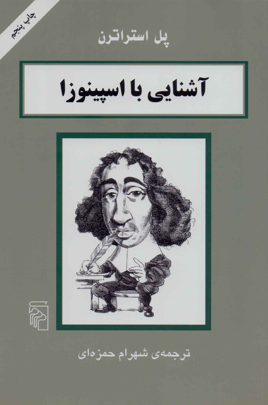 کتاب آشنایی با اسپینوزا